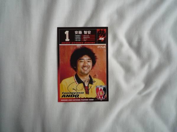 浦和レッズ クラブ発行ポストカード 2001年 安藤智安 サッカーカード