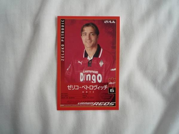 浦和レッズ クラブ発行ポストカード 1999年 ペトロビッチ サッカーカード