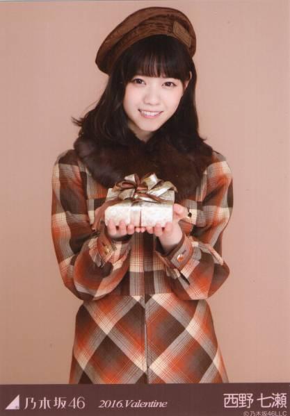 乃木坂46 生写真 公式 西野七瀬 バレンタイン 2016 WEB限定 3