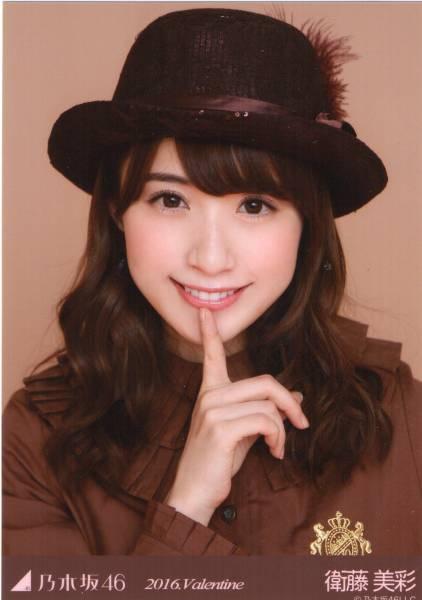 乃木坂46 生写真 公式 衛藤美彩 バレンタイン 2016 WEB限定 2