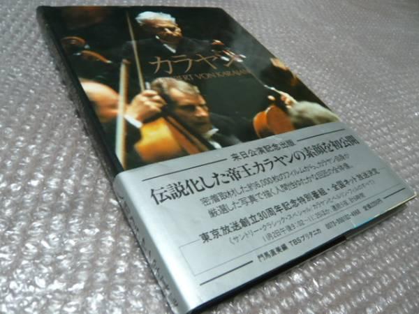 書籍★カラヤン【写真集】★ベルリン・フィルハーモニー管弦楽団