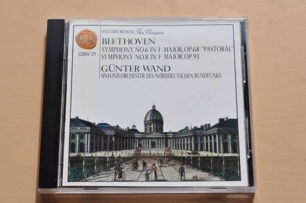 ベートーヴェン:交響曲第6番『田園』&交響曲第8番@ギュンター・ヴァント&ハンブルク北ドイツ放送交響楽団/NDR/Gold CDゴールドCD_画像1