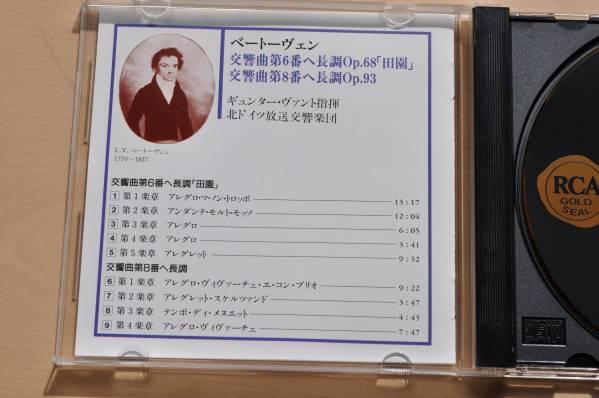 ベートーヴェン:交響曲第6番『田園』&交響曲第8番@ギュンター・ヴァント&ハンブルク北ドイツ放送交響楽団/NDR/Gold CDゴールドCD_画像3