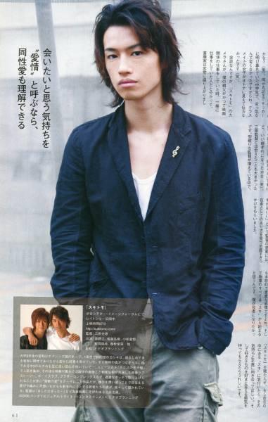 斎藤工★愛情と呼ぶなら 同性愛も理解できるインタビュー aoaoya グッズの画像
