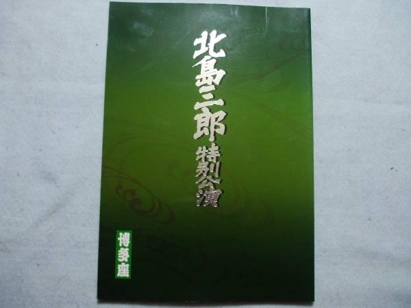 北島三郎 2007年 博多座 特別公演 パンフレット