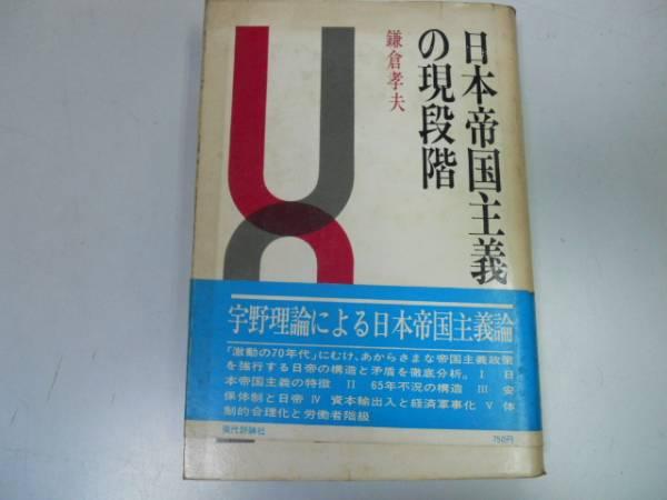 ●日本帝国主義の現段階●鎌倉孝夫●日本帝国主義論●即決_画像1