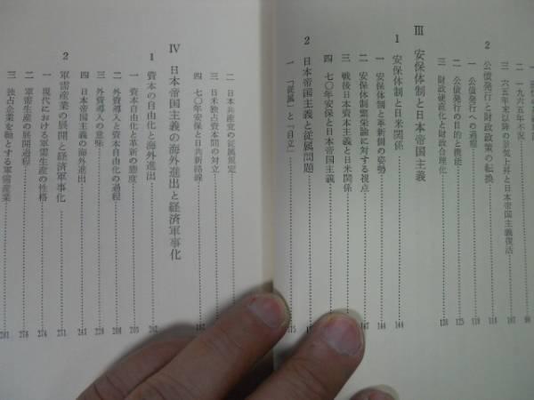 ●日本帝国主義の現段階●鎌倉孝夫●日本帝国主義論●即決_画像2
