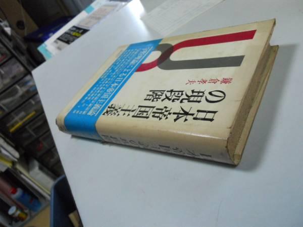 ●日本帝国主義の現段階●鎌倉孝夫●日本帝国主義論●即決_画像3