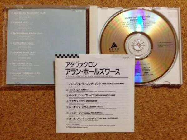 Allan Holdsworth - Atavachron アラン・ホールズワース貴重CD_画像2