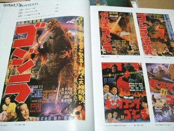 ゴジラクロニクル/定価20000円/ゴジラ映画のために製作された宣伝用スチール写真を中心にビジュアル面からゴジラ映画の魅力を伝える_画像3