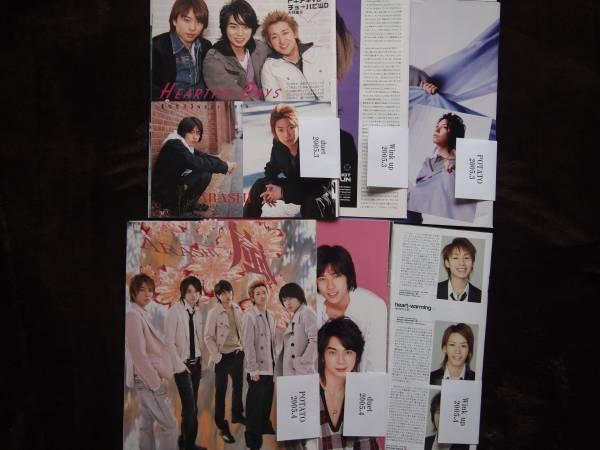 嵐 Wink up・duet・POTATO 2005年3~4月 メイン49P+その他46P