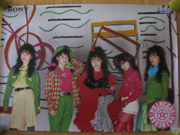 ⑮ プリンセスプリンセス ポスター 1980年代 ☆超レア!!