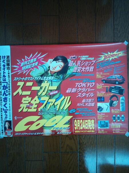 貴重!非売当選品!COOL TRANS広末涼子ポスター ノベルティ雑誌電車広告懸賞アイドル