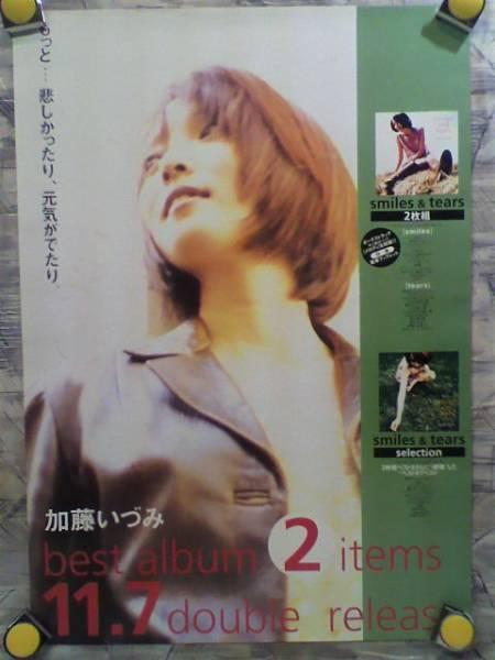 k5【ポスター/B-2】加藤いずみ/'96-smiles&tears