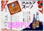 ■0671 昭和7年のレトロ広告 ブルドックソース