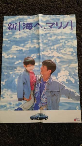 ☆★藤井フミヤ TOYOTA MARINO ポスター★☆