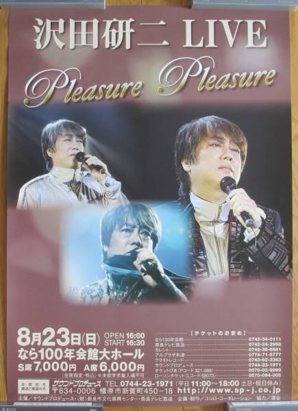 新品【沢田研二 LIVE Pleasure Pleasure★ポスター】
