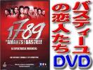 『1789 バスティーユの恋人たち』★舞台中継2枚組DVD完全版★新品未開封★送料164円〜驫