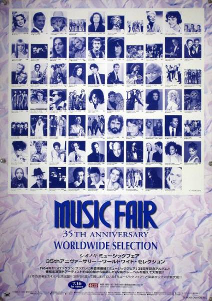 MUSIC FAIR ミュージックフェア B2ポスター (1T13006)