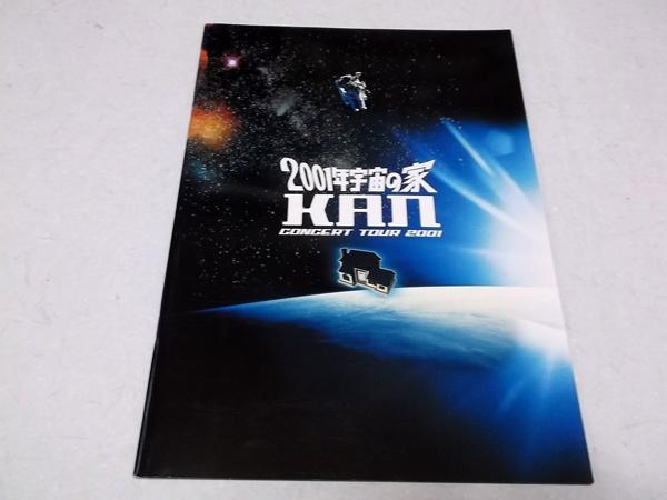 ●KAN★カン【 2001年宇宙の旅 ツアーパンフ 】