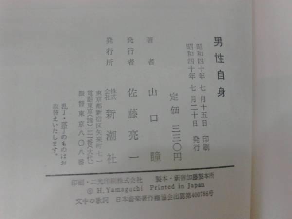 男性自身 山口瞳 新潮社 初版_画像3
