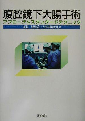 腹腔鏡下大腸手術 アプローチ&スタンダードテクニック_画像1