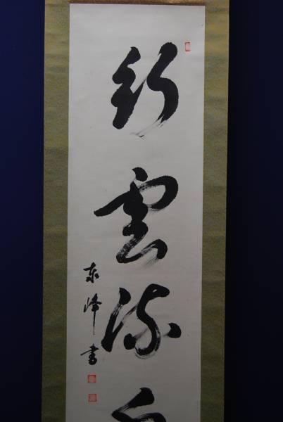 【真作】/泰峰/一行書/布袋屋掛軸HB-74_画像1