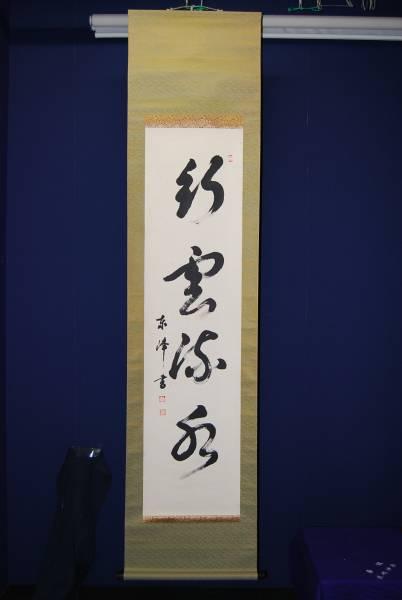 【真作】/泰峰/一行書/布袋屋掛軸HB-74_画像3