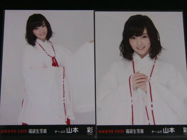 山本彩 AKB48 福袋 2015 生写真 2枚 セミコンプ ライブ・総選挙グッズの画像