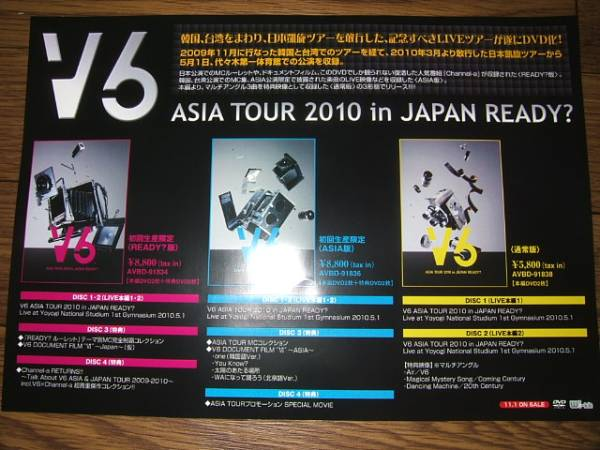 【ポスターF12】 V6/ASIA TOUR 2010 in JAPAN READY? 非売品!