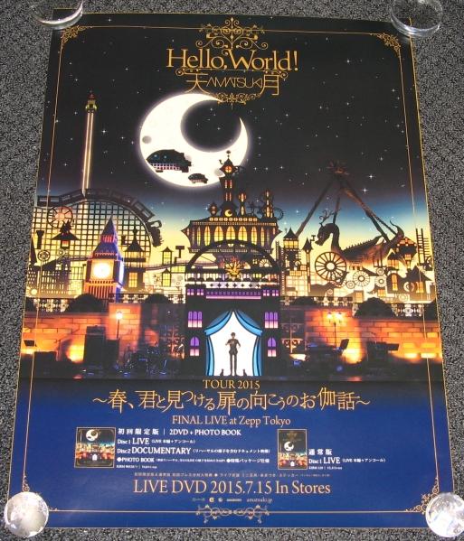 /Д1 ポスター 天月-あまつき- Hello,World!TOUR 2015