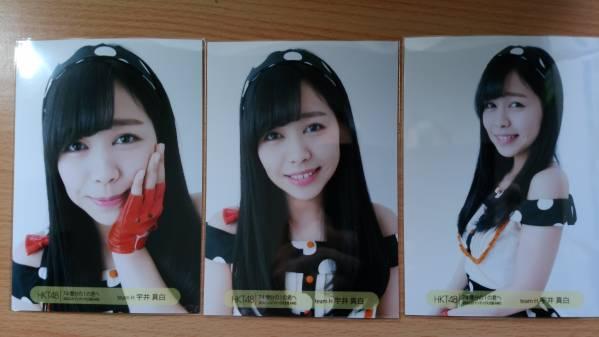 HKT48 生写真 74億分の1の君へ 5.22 大阪 宇井真白 3種コンプ