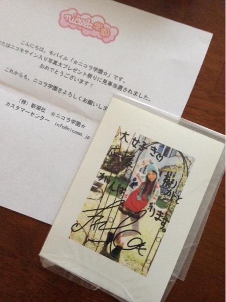 希少 当選 ニコラ モデル 高嶋ふうか 直筆サイン 写真