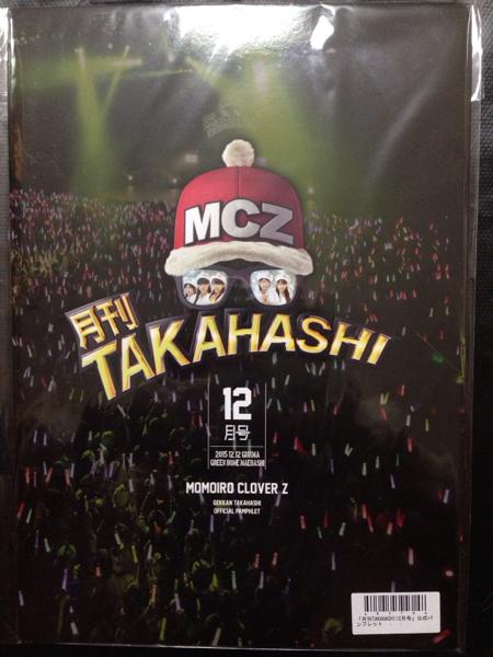 ももクロ 月刊TAKAHASHI 12月 パンフレット 未開封未使用 完売品