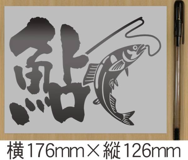 鮎デザイン2 魚釣りステッカー 金色または銀色選べる 506_画像2