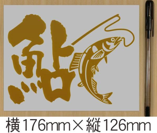 鮎デザイン2 魚釣りステッカー 金色または銀色選べる 506_画像1