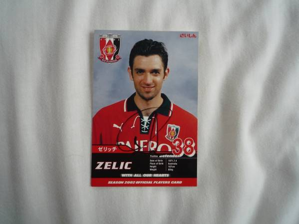 浦和レッズ クラブ発行ポストカード 2002年 ゼリッチ サッカーカード
