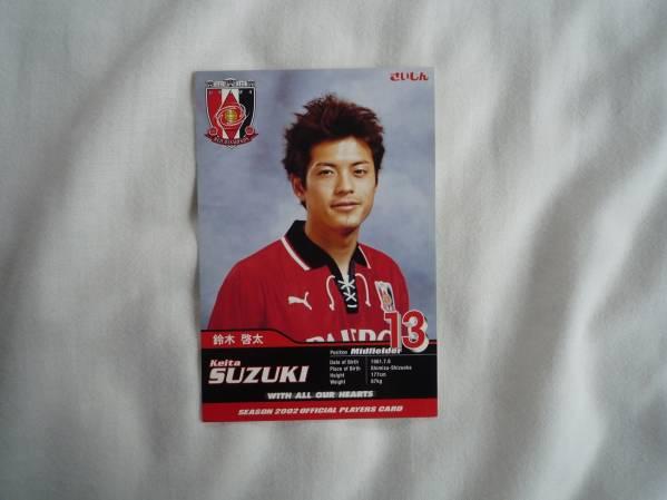 浦和レッズ クラブ発行ポストカード 2002年 鈴木啓太 サッカーカード 日本代表