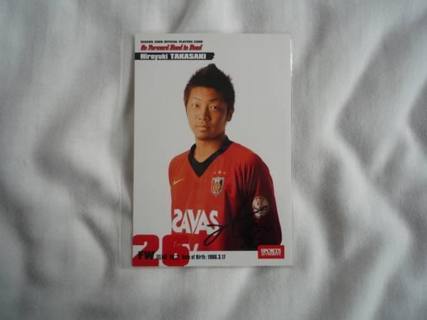 浦和レッズ クラブ発行ポストカード 2008年 高崎寛之 サッカーカード 松本山雅