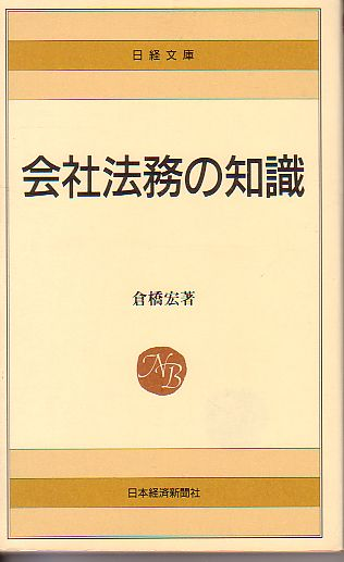 会社法務の知識 倉橋宏 著 日本経済新聞出版社 日経文庫 1971年