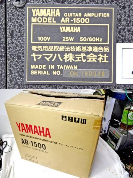 ☆YAMAHA ギターアンプ AR-1500☆A-1
