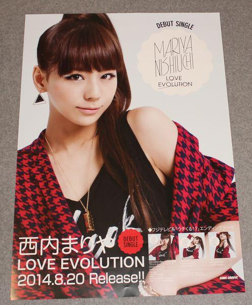 ●Ж5 告知ポスター 西内まりや [LOVE EVOLUTION]