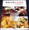 調理法別-日本料理|専門料理教本 調理法 辻調理師専門学校著 椀物 造り 焼き物 煮物 揚げ物 蒸し物 あえ物 酢の物 ご飯物 オールカラー#