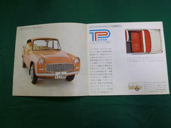 【昭和36】トヨタ パブリカ UP10型 デビュー版 専用本カタログ_画像2