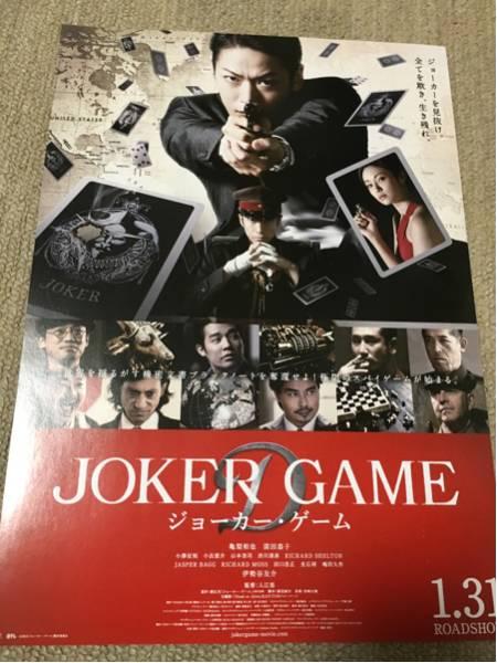 KAT-TUN 亀梨和也 ジョーカーゲーム A4映画チラシ I.Gストア