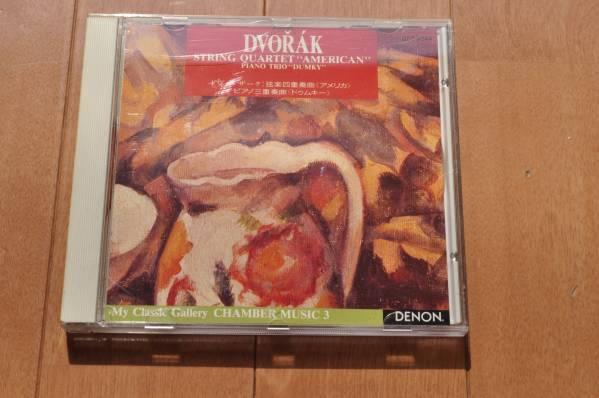 ドヴォルザーク:弦楽四重奏曲第12番《アメリカ》@スメタナ四重奏団&ピアノ三重奏曲4番《ドゥムキー》@スーク・トリオ/ゴールドCD/Gold CD_画像1
