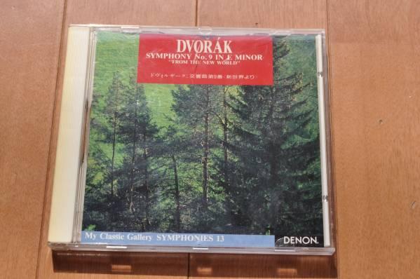 ドヴォルザーク:交響曲 第9番《新世界より》@ヴァーツラフ・ノイマン&チェコ・フィルハーモニー管弦楽団/Gold CD/ゴールドCD_画像1