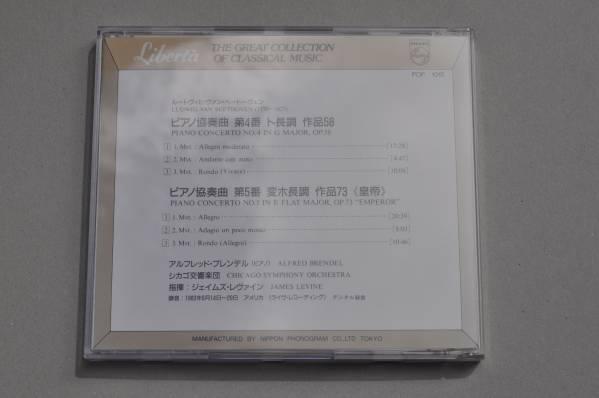 ベートーヴェン:ピアノ協奏曲第4番/第5番「皇帝」@アルフレート・ブレンデル/ジェイムズ・レヴァイン&シカゴ交響楽団/ゴールドCD/Gold CD_画像3