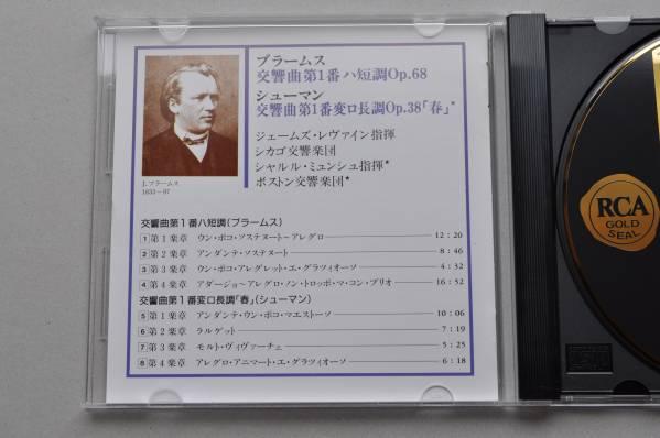 ブラームス:交響曲第1番@レヴァイン&シカゴ交響楽団/シューマン:交響曲第1番「春」@ミュンシュ&ボストン交響楽団/ゴールドCD/Gold CD_画像2
