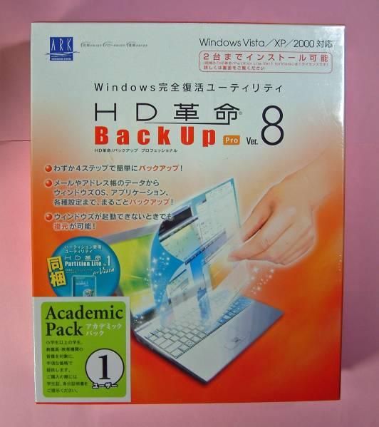 【733】 4513123011281新品 アーク情報システム HD革命Backup Pro8 アカデミック 未開封 Windows用 バックアップ 復元 復活ソフト リカバリ